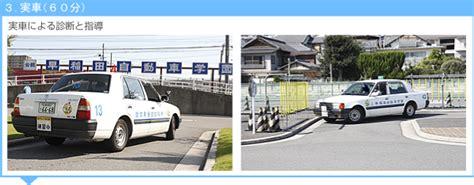 早稲田 自動車 学校