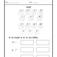 worksheet matras free grammar