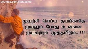 Best life inspirational quotes in tamil   Best ...
