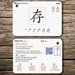 17 Best Images About Flashcard  Simplified Ver3 On Pinterest  Traditional, Chinese Flashcards