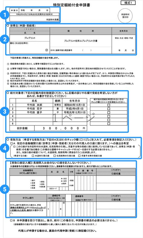 藤沢 市 特別 定額 給付 金