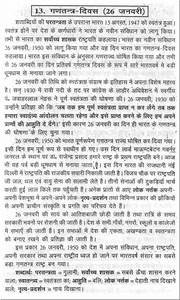 Indian republic day essay creative writing basic india