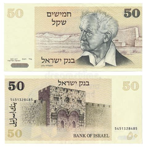 discontinued israeli  shekel money note royalty