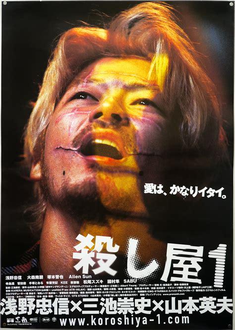 imprint  takashi miike