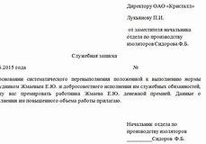 служебная записка о непредоставлении документов в бухгалтерию образец