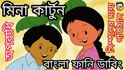 Meena Cartoon Bangla Dubbing
