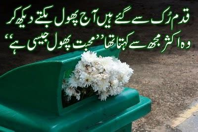 sad quotes  life  pain  love  urdu image