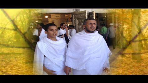 رحلة عمرة مركز ابن حويل لتعليم القرآن ــ برفقة مشرف