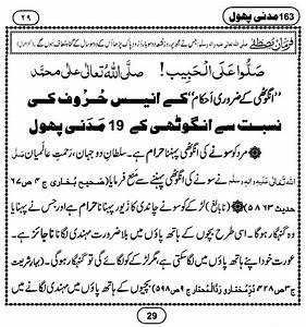 Stone Names List In Urdu | Search Results | Calendar 2015