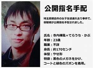 女子中学生誘拐の疑い。 寺内樺風(かぶ)容疑者(23)の身柄を確保 sakamobi com