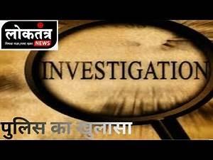 Barwani पाटी अंधे कत्ल के मामले में पुलिस का खुलासा,दो गिरफ्तार