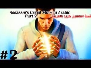Assassins Creed Story Part 2 | قصة دزموند مايلز فى اساسين كريد
