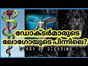 ഡോക്ടർമാരുടെ ലോഗോയുടെ പിന്നിലെ ചതി |REAL MEANING BEHIND DOCTORS SYMBOL |#Mystery mind