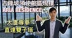 馬來西亞吉隆坡樓盤快訊   國際領事館區現樓項目 ARIA RESIDENCE   樓下專車直達柏威年廣場 雙子塔   投資 - 自住 - 生活 - mm2h - 自住首選