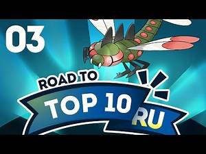 Pokemon Showdown Road to Top Ten: Pokemon Sun & Moon RU w/ PokeaimMD #3