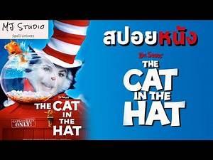 เมื่อคุณต้องเจอแมวยักษ์พูดได้ สปอยหนัง-เก่า The Cat In The Hat เหมียวแสบใส่หมวกซ่า 2003