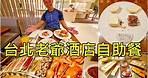 台北老爺酒店自助餐 Le Café 咖啡廳 牛排甜點吃到飽 3分鐘菜色大公開 Hotel Royal Taipei buffet
