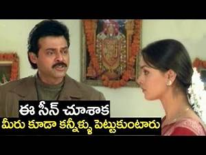 Venkatesh Heart Touching Scenes | Emotional Scenes | 2017