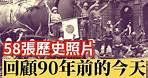 九一八事變,58張歷史照片回顧!