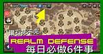 Realm Defense TD 每日必做6件事 不課金也能開心玩【小民遊戲】