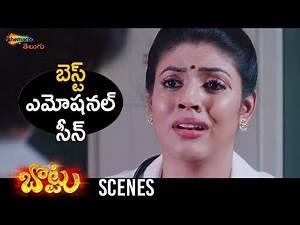 BEST EMOTIONAL SCENE | Bottu 2019 Latest Telugu Horror Movie | Bharath | Namitha | Shemaroo Telugu