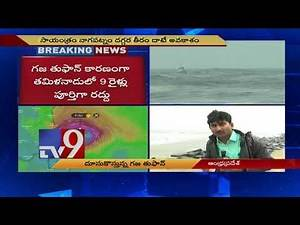Cyclone Gaja set to hit Tamil Nadu Today - TV9
