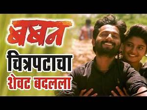 some changes made in baban film : bhausaheb shinde