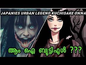JAPANESE URBAN LEGEND /KUCHISAKE-ONNA Story In Malayalam /E4M