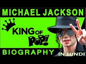 MICHAEL JACKSON | REAL LIFE JOURNEY | KING OF POP BIOGRAPHY IN HINDI