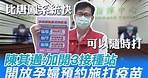 高雄加開3接種站 開放孕婦預約施打疫苗@中天電視 20210803