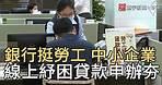 銀行挺勞工 中小企業 線上紓困貸款申辦夯|寰宇新聞20200505