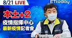 【LIVE】8/21 二級警戒延長至9/6 今新增本土2例、境外8例 |中央流行疫情指揮中心記者會說明|陳時中|新冠病毒 COVID-19