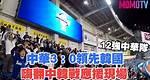 【12強中華隊即時】中韓戰應援現場嗨翻啦!王勝偉、高宇杰再敲安,中華3:0領先!