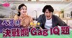 大醬園決戰爛Gag IQ題 – 朱晨麗 何廣沛 I See See TVB