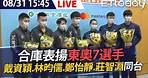 【LIVE】8/31 合庫表揚東奧7選手 戴資穎、林昀儒、鄭怡靜、莊智淵同台!