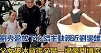 劉秀盈放下心結,主動親近劉鑾雄,父女破冰背後又是一場豪門博弈|快点娱乐|