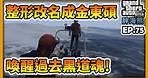 【RHung】GTA5 RP 整形改名成金東碩,喚醒過去黑道魂!!|海熊RP-EP75✨