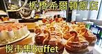 台北新板希爾頓酒店自助餐 悅市集 Hilton Taipei Sinban Hotel buffet 海鮮螃蟹吃到飽