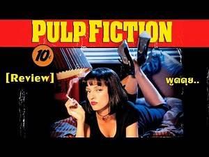 "[Review] พูดคุย.. ""Pulp Fiction"" หนังอินดี้เเหกขนบหนังในตำนาน (rE-upload_edition)"
