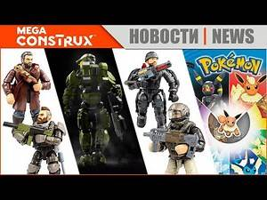 Mega Construx 2019 -2020 | Call of Duty Heroes Series 5, 6 | Game of Thrones, HALO