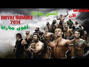 wwe best royal rumble 2014 مبارات رويال رامبل