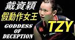 Tai Tzu Ying - Goddess of Deception I 戴資穎假動作女王