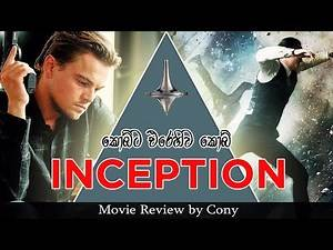 Inception (2010) Sinhala review by Cony