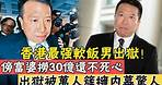 香港最強軟飯男出獄!新婚第3天就給老婆戴綠帽,傍富婆撈30億還不死心,出獄被萬人簇擁內幕驚人#辣評娛圈