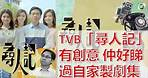 (Part 1) TVB「尋人記」有創意  感人有深度  仲好睇過TVB自家製劇集   方東昇金句王