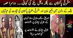 History Of Pakistan | What Happened in 1971 | East and West Pakistan Leadership role During Conflict