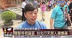 GTV新聞 關聖帝君誕辰 台北行天宮人潮爆滿 2018080510