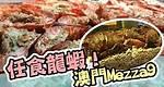 澳門自助餐最強海鮮宴Mezza9!任食龍蝦鮑魚![世界仔][澳門篇]