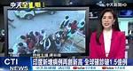 【每日必看】印度神童新預言! 9、10月疫情達高峰 明年5月經濟復甦! @中天電視 20210501