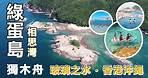 【西貢好去處】港版沖繩🐳💦綠蛋島🌞除了行山,還可用獨木舟爬過去|玻璃之水|浮潛勝地|相思灣租船